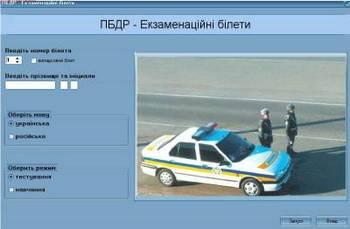 тесты правила дорожного движения украина