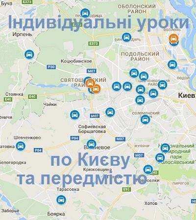 уроки автоінструктора по Києву та області