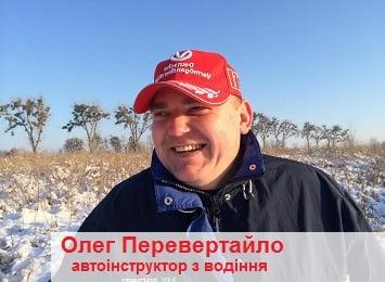 уроки автоинструктора в Киеве