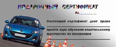 подарочный сертификат на вождение для подростков