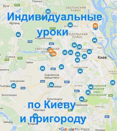 уроки автоинструктора в Киеве и области